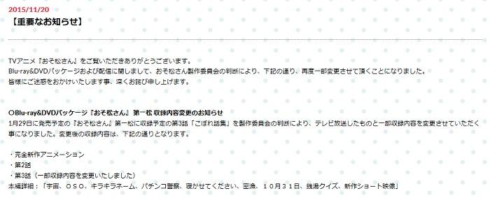 今回はガチっぽい…… 「おそ松さん」BD・DVD第3話の収録内容を一部変更 製作委員会の判断により - ねとらぼ