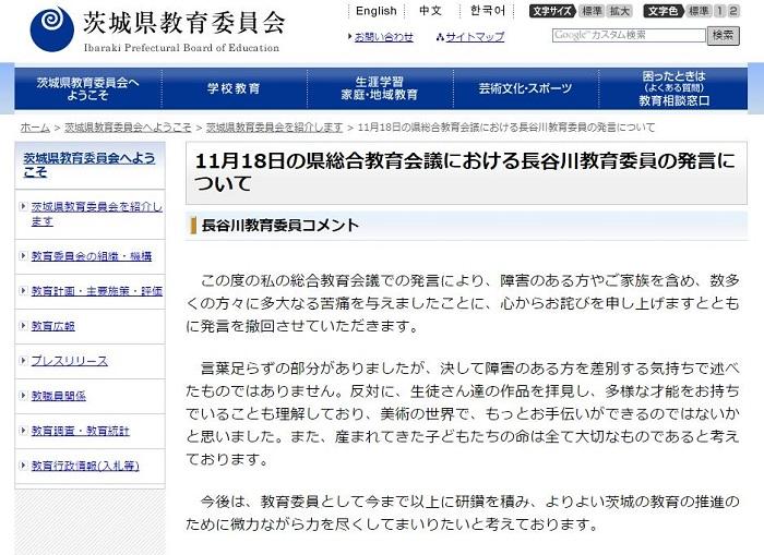 障害児の出産「茨城では減らせる方向に」 教育委員が発言撤回 - ねとらぼ