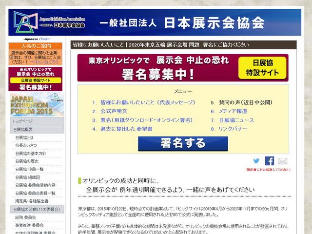 東京五輪の東京ビッグサイト利用について、日本展示会協会が代替案とともに署名求める特設サイト開設 経済損失が大きすぎて「国立競技場の問題よりはるかに深刻」 - ねとらぼ