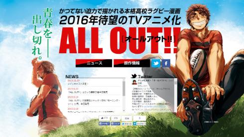 アニメ「ALL OUT!!」公式サイト