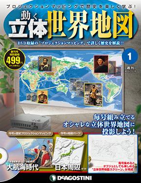 最優秀アイデアマンに選ばれた週刊「動く立体世界地図」