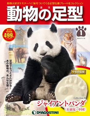 週刊「動物の足型」