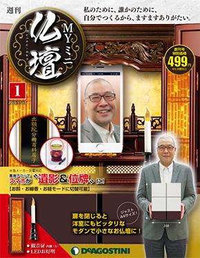 週刊「マイミニ仏壇」