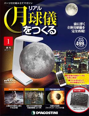 週刊「リアルムーン模型(月球儀)」
