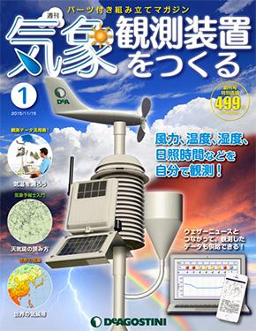 週刊「気象観測装置」