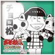 ah_osomatsu-16.jpg