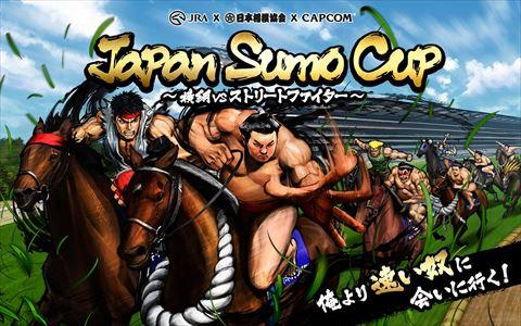 ジャパンスモウカップ