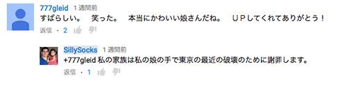 日本からもコメントが。東京を破壊したことを謝罪しています。悪い人ではないようです