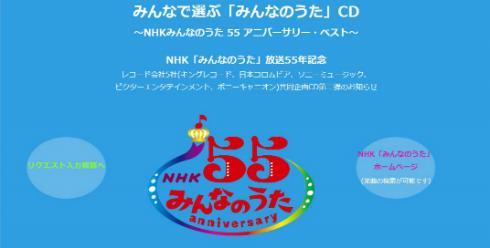 NHK『みんなのうた』放送55年記念盤のリリースが決定