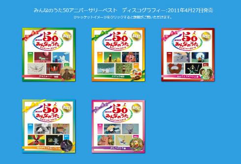 2011年に発売された50周年記念のCD