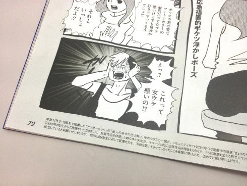 「週刊SPA!」11月24日発売号に掲載されている謝罪文