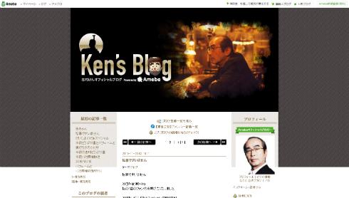 志村けんさんのブログ