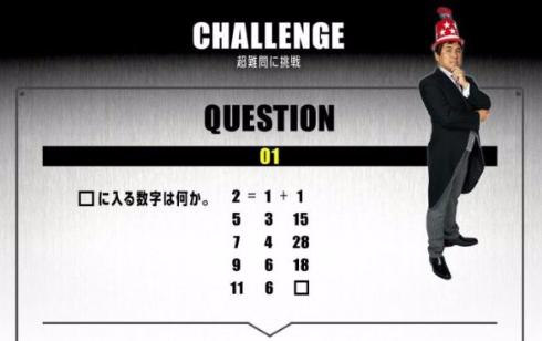 伝説のクイズ王からの挑戦状