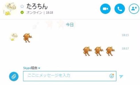 Skypeturkey