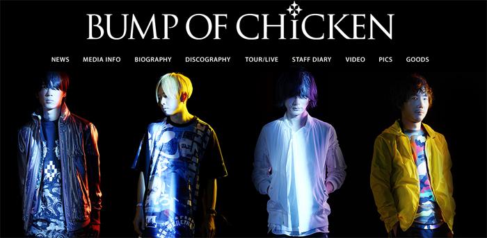 BUMP OF CHICKENが紅白初出場の報道にネット沸く 「ブラウン管で評価されたくなかったはずじゃ」「液晶