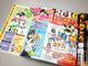 いよいよ少年サンデーの改革が始まる!? 「うしおととら」藤田和日郎さんの新連載や、久米田康治さんの読み切りなどを予告