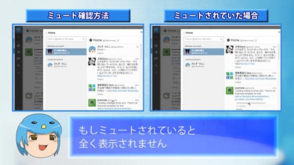 ミュートされているユーザーのツイートはタイムラインに表示されない