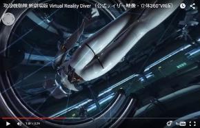 攻殻機動隊VR