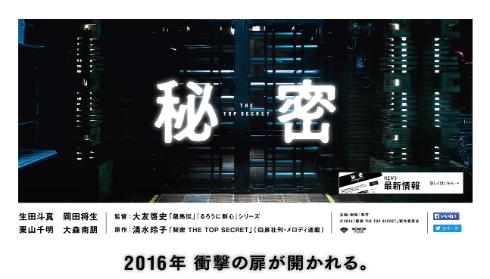 映画「秘密 THE TOP SECRET」公式サイト
