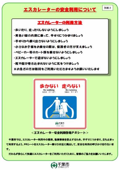 千葉市エスカレーター