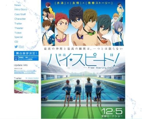 映画 ハイ☆スピード!—Free! Starting Days—