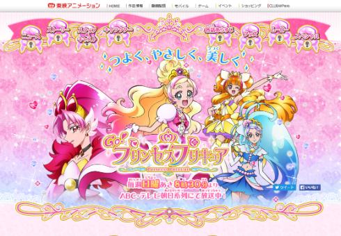 現在放送中の「Go!プリンセスプリキュア」