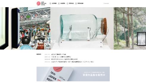 文化庁メディア芸術祭公式サイト