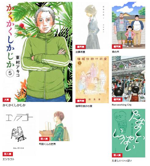 第19回文化庁メディア芸術祭「マンガ部門」