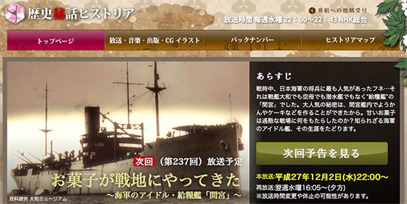 12月2日の第237回で給糧艦・間宮を特集