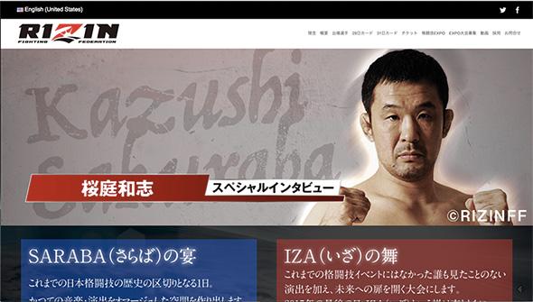 RISIN公式サイト