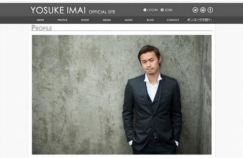 今井洋介さんのプロフィール
