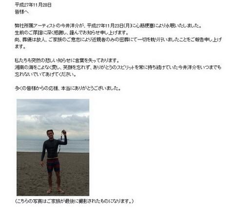 今井洋介さんのブログより