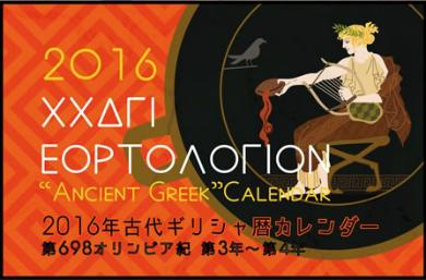 2016年古代ギリシャ暦カレンダー 第698オリンピア紀 第3年〜第4年