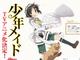 「少年メイド」TBSほかで来春アニメ化 監督は「ヤマノススメ」などの山本裕介さん