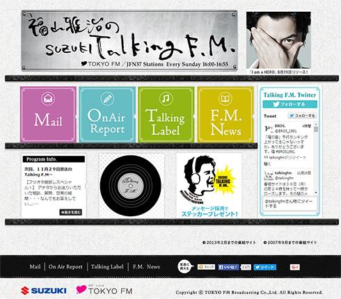 同時間帯に放送されていた「福山雅治のSUZUKI Talking F.M.」は土曜にお引っ越し