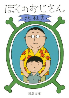 「ぼくのおじさん」原作本の挿絵は和田誠さん