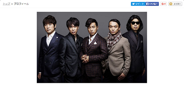 オフィシャルサイトのプロフィールより。北山さんは左から2番目