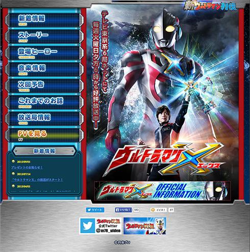 ウルトラマンX公式サイト