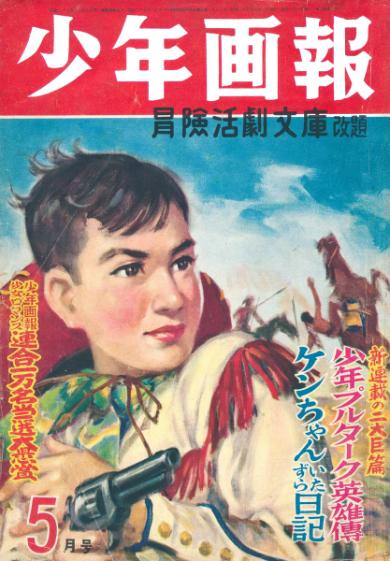1950年5月号の「少年画報」