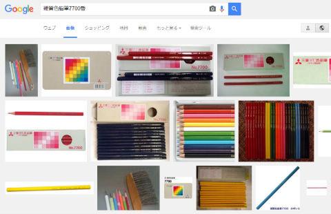 三菱硬筆色鉛筆