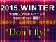 声優の日高のり子さん、山崎和佳奈さん、松井菜桜子さんがアイドルユニット「backdrops」を結成! 後楽園ホールでデビューイベントを開催するぞ