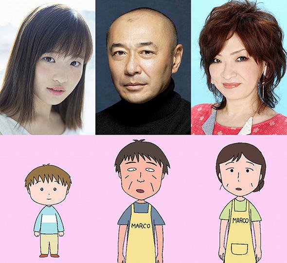 2006年放送の実写ドラマ「ちびまる子ちゃん」から森迫永依さん、高橋克美さん、清水ミチコさんも声優として参加決定