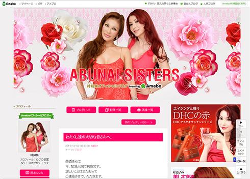 叶姉妹オフィシャルブログ「ABUNAI SISTERS」