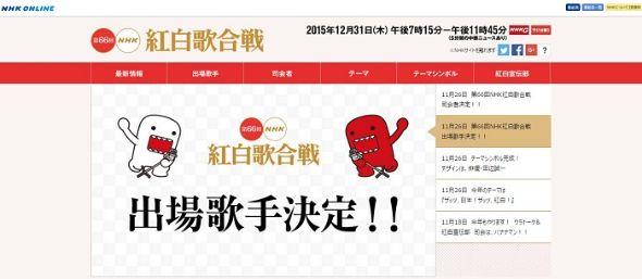 NHK紅白歌合戦ライブパブリックビューイング