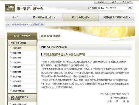 第一東京弁護士会の声明