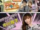 中川翔子、「アゲマン」2週連続登場でギザ嬉しいっす