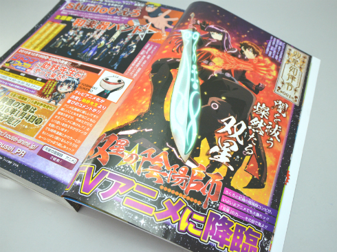 「双星の陰陽師」アニメ化情報
