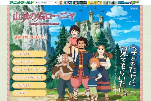 アニメ「山賊の娘ローニャ」番組公式サイト