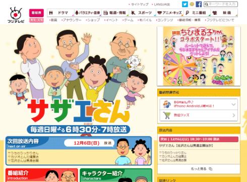 「サザエさん」公式サイト