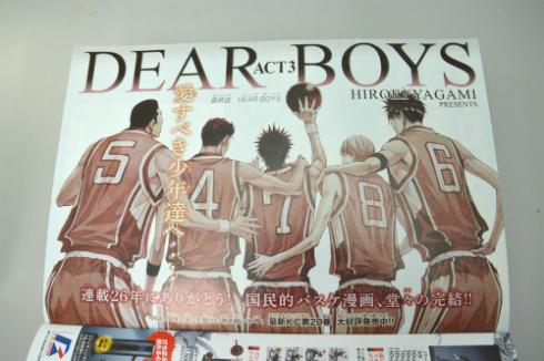 「月刊少年マガジン」1月号、「DEAR BOYS」の扉絵
